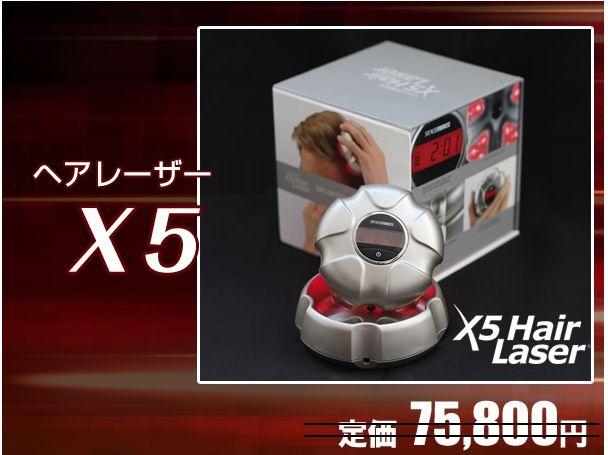 ヘアーレーザーX5