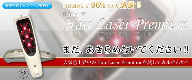 HairLaserPremium